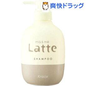 マー&ミー Latte シャンプー(490ml)【マー&ミー】