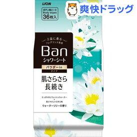 バン(Ban) 爽感さっぱりシャワーシート パウダーinタイプ ウォーターリリーの香り(36枚入)【a7q】【Ban(バン)】