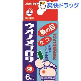 【第2類医薬品】ウオノメコロリ液(6ml)【イボコロリ】