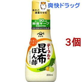 ヤマサ テーブル用 昆布ぽん酢(200ml*3個セット)