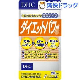 DHC ダイエットパワー 20日分(60粒)【DHC サプリメント】