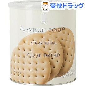 サバイバルフーズ 小缶単品 クラッカー(1缶2.5食相当)(227g)【サバイバルフーズ】[防災グッズ 非常食]