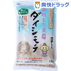 讃岐もち麦 ダイシモチ(1kg)