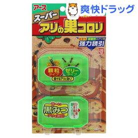 スーパーアリの巣コロリ アリ駆除剤(2コ入)【アース】
