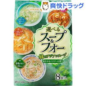 選べるスープ&フォー 緑のアジアンスープ(8食)【ひかり味噌】