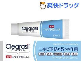 オトナ肌対策クレアラシル 薬用アクネジェル(14g)【クレアラシル】