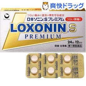 【第1類医薬品】ロキソニンSプレミアム(セルフメディケーション税制対象)(24錠)【ロキソニン】