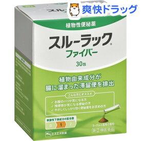 【第(2)類医薬品】スルーラック ファイバー(30包入)【スルーラック】