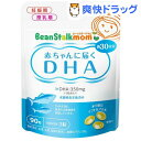 ビーンスタークマム 母乳にいいもの 赤ちゃんに届くDHA(90粒)【ビーンスタークマム】