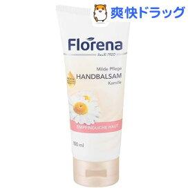 フロレナ ハンドクリーム オーガニックカモミール(100ml)【フロレナ】