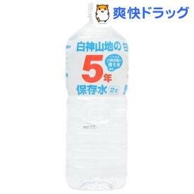 白神山地の5年保存水(2L*6本入)【ユアーハイマート】[防災グッズ 非常食]