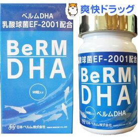 ベルムDHA 乳酸菌入(510mg*90粒)