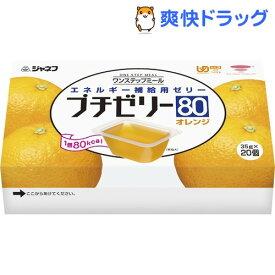 ジャネフ ワンステップミール プチゼリー80 オレンジ(35g*20コ入)【ジャネフ】