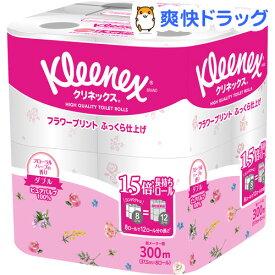 クリネックス 長持ち トイレットペーパー プリント フローラルハーブの香り ダブル(37.5m*8ロール)【クリネックス】