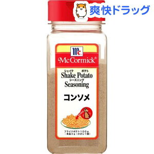 マコーミック 業務用ポテトシーズニング コンソメ(350g)【マコーミック】