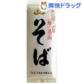金印そば 七割(乾麺)(200g)【遁所食品】