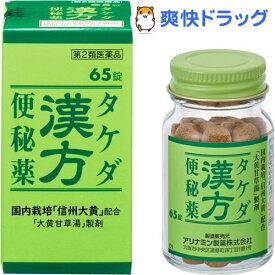 【第2類医薬品】タケダ漢方便秘薬(65錠)【タケダ漢方便秘薬】