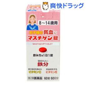 【第2類医薬品】マスチゲン錠 8〜14歳用(60錠)【マスチゲン】