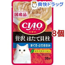 CIAOパウチ 贅沢 ほたて貝柱 まぐろ・とりささみ(35g*8コセット)[キャットフード]