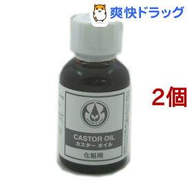 プラントオイル カスターオイル(25ml*2コセット)【生活の木 プラントオイル】
