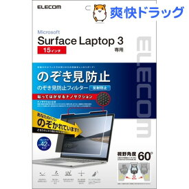 エレコム Surface Laptop 3 15インチ 覗き見防止 フィルター 着脱式 EF-MSL3LPFNS2(1枚)