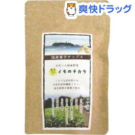 八〇八 国産菊芋チップス(15g)