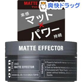 ウーノ マットエフェクター(80g)【ウーノ(uno)】