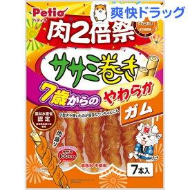 ペティオ ササミ巻き 7歳からのやわらかガム 肉2倍祭(7本入)【ペティオ(Petio)】