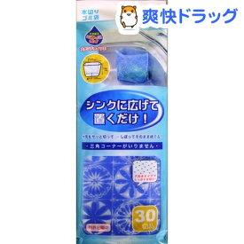 ごみっこポイ スタンドタイプE 花柄 ブルー(30枚入)【ごみっこポイ】