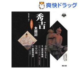 浪曲特選 秀吉太閤記 小猿の生立ち/矢作の橋 CD RC-101(1枚入)