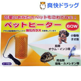 アサヒ ペットヒーター 60W(1個入)