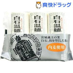 内麦白石温麺(100g*3束入)【きちみ製麺】