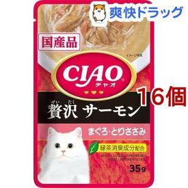 CIAOパウチ 贅沢 サーモン まぐろ・とりささみ(35g*16コセット)[キャットフード]