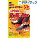 快温くん 足の甲に貼るタイプ 室内専用(5足分)【快温くん】