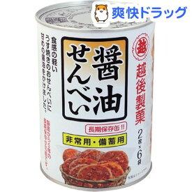 保存缶 醤油せんべい(2枚*6袋入)[おやつ お菓子 保存食 非常食]