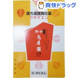 【第3類医薬品】野中ウサイエン(250g)【野中ウサイエン】
