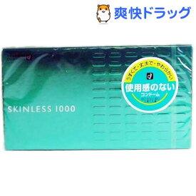 コンドーム/オカモト スキンレス 1000(12コ入)【スキンレス】[避妊具]