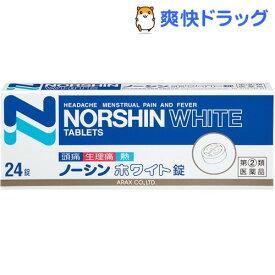 【第(2)類医薬品】ノーシンホワイト錠(24粒)【ノーシン】