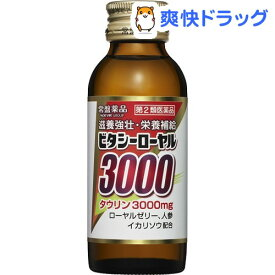 【第2類医薬品】ビタシーローヤル3000(100ml*3本入)【ビタシー】