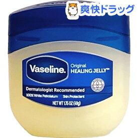ヴァセリン ペトロリュームジェリー(49g)【ヴァセリン(Vaseline)】