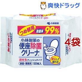 小林製薬 便座除菌クリーナ 詰替用(50枚入*4コセット)