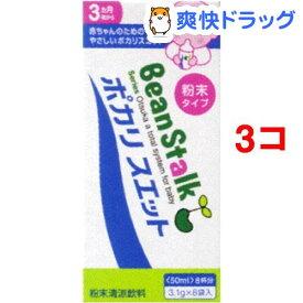 ビーンスターク ポカリスエット 粉末タイプ(3.1g*8袋入*3コセット)【ビーンスターク】