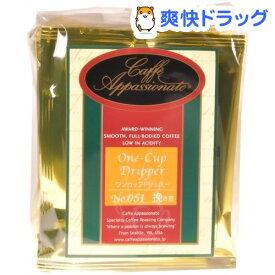 カフェアパショナート ワンカップドリップコーヒー(7.5g*10袋入)【Cup of joe】