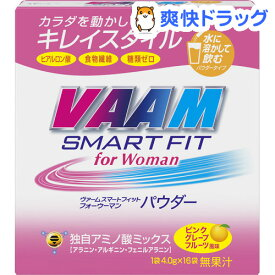 ヴァーム スマートフィットフォーウーマンパウダー ピンクグレープフルーツ風味(4.0g*16袋入)【ヴァーム(VAAM)】