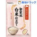 ファンケル 発芽米白米仕立て(1.5kg)【ファンケル】