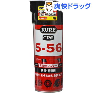 KURE 5-56(クレ556) 2WAY(400ml)【クレ556】