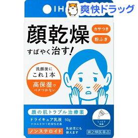 【第2類医薬品】イハダ ドライキュア乳液(50g)【イハダ】