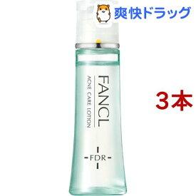 ファンケル アクネケア 化粧液 約30日分(30ml*3本セット)【ファンケル】