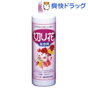 切り花延命剤(480ml)【レインボー薬品】