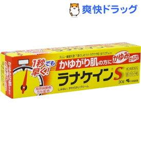 【第3類医薬品】小林製薬 ラナケインS(30g)【ラナケイン】